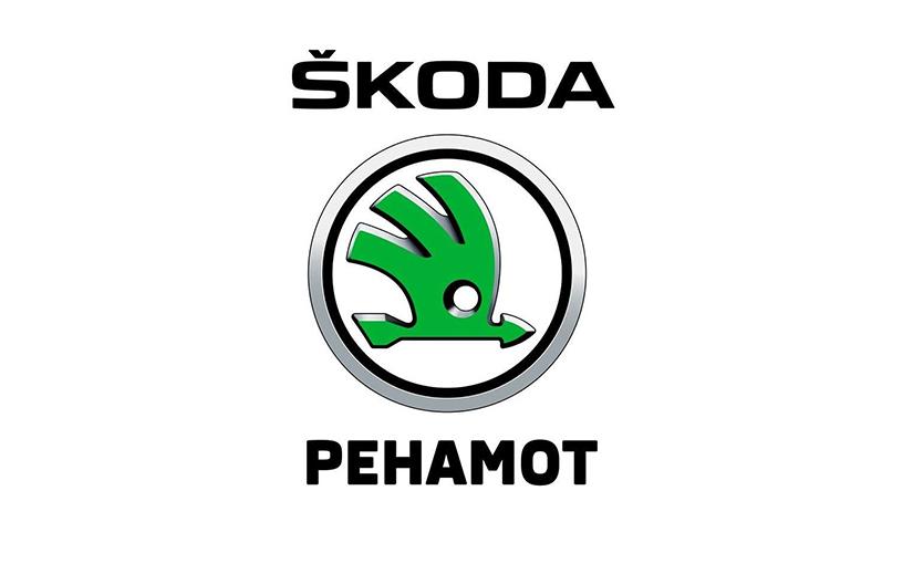 Puszczygóra napędza Skoda PEHAMOT! :)